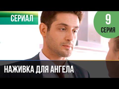 ▶️ Наживка для ангела 9 серия | Сериал / 2017 / Мелодрама