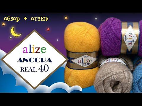 Обзор пряжи Alize Angora Real 40 / Ализе Ангора Реал 40. Полушерсть с ангорой