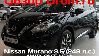 2015 Nissan Murano цена, фото, характеристики, обзор, видео