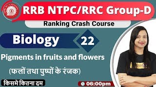 Class-22|RRB NTPC/RRCGroup-D|Ranking Crash Course|Science|By Amrita Maam|Pigments in fruits