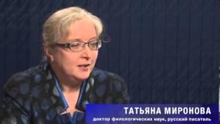 Миронова Т.Л. Кто управляет Россией? 4 ч из 4