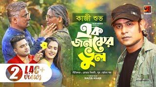 Ek Jonomer Bhalobasha Kazi Shuvo Mp3 Song Download