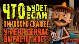 """Виjести с Мирко Здравичем. """"Что будет, если Пиноккио скажет: У меня сейчас вырастет нос?"""""""