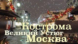 Русское Новогоднее путешествие!!!(Новогоднее путешествие по Москве, в Великий Устюг и Кострому.Также на моем канале можно посмотреть видео..., 2016-12-25T19:21:29.000Z)