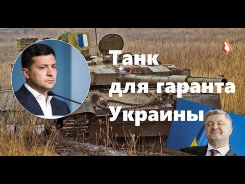 Танк для гаранта Украины