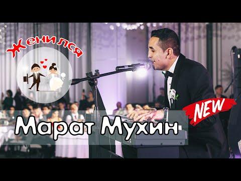 Марат Мухин сделал подарок своей жене, спев песню на своей свадьбе