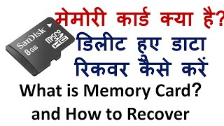 What is Memory(SD) Card? Pendrive or Memory Card Kya Hai How to Recover Data Memory