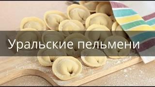 Уральские пельмени\2 способа лепки пельмений
