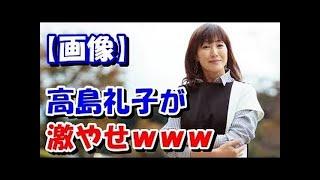 【画像】高島礼子が激やせwww二子玉川へショッピング ご視聴いただき...