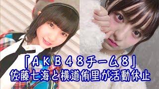 アイドルグループ「AKB48チーム8」の佐藤七海(18=岩手県代表...