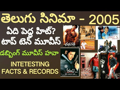 Telugu Cinema Hits, Flops,Box-office Records And Facts - 2005 || Skydream Tv ||