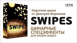 Короткие уроки от Дмитрия Воронова. Swipes. Свайпс-переходы.