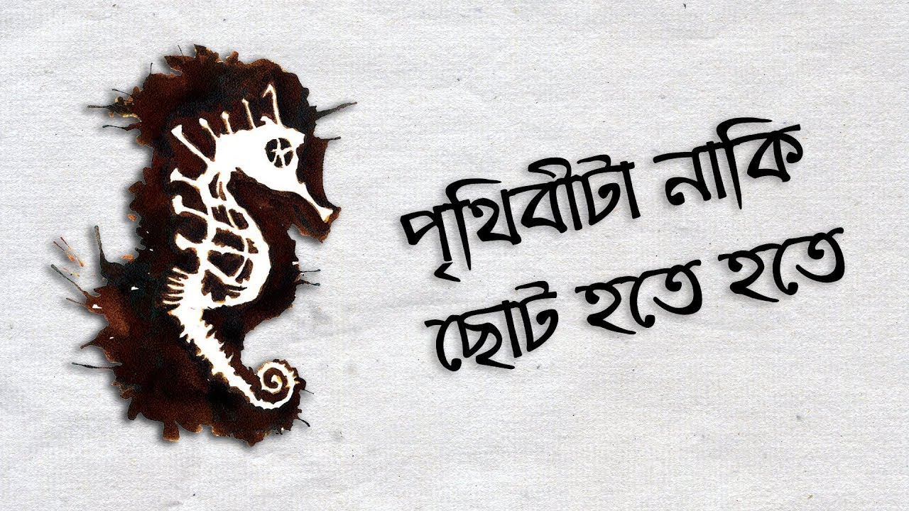 Prithibita Naki Choto Hote Hote Lyrics – Moheener Ghoraguli