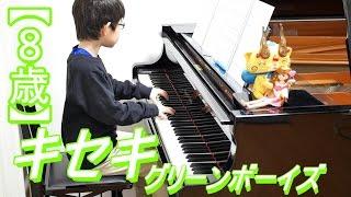 【8歳】キセキ/グリーンボーイズ 映画『キセキ -あの日のソビト-』より