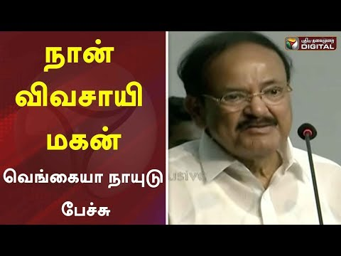 நான் விவசாயி மகன் | Vice President Venkaiah Naidu Emotional Speech At Chennai | Tamil
