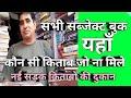 Nai Sarak Book Depot, Books With Prices - Delhi Vlogs
