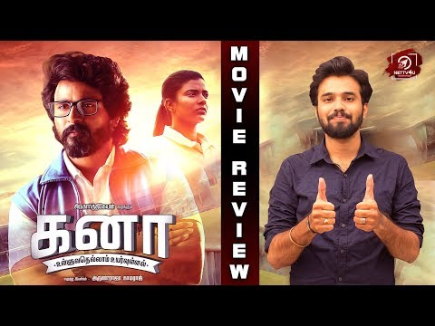 Kanaa Movie Review | Aishwarya Rajesh | Sathyaraj | Darshan | Sivakarthikeyan
