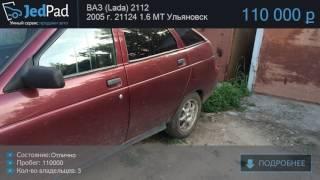 видео Продажа авто с пробегом в перми ваз 2112