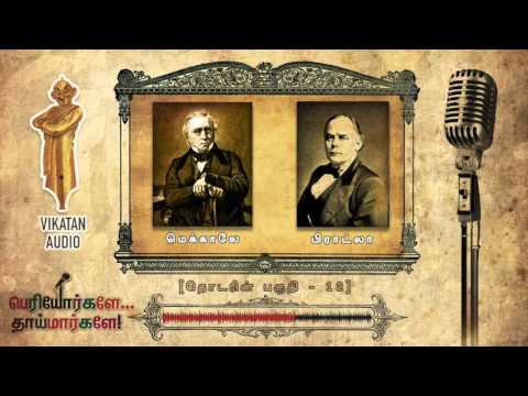 Know about Madras Presidency |Periyorkalae Thaimarkalae  Ep 12