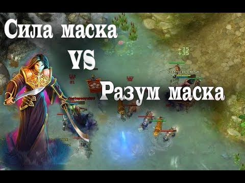 видео: prime world ► Сила маска vs Разум маска