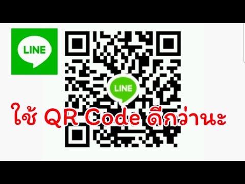รู้ไหม ใช้ QR CODE แทน Line ID ดีกว่านะ