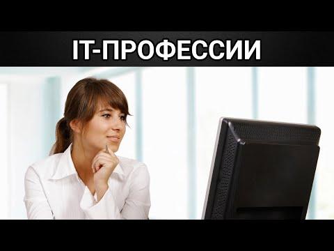 Востребованные IT-профессии
