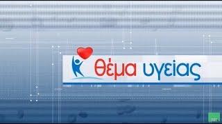 """Εκπομπή """"ΘΕΜΑ ΥΓΕΙΑΣ"""" με τη Νίκη Καραϊσκου 3 Μαϊου 2018 - TRT"""
