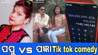 Papu vs pragyan tik tok comedy || who is best comment first || New odia/sambalpuri