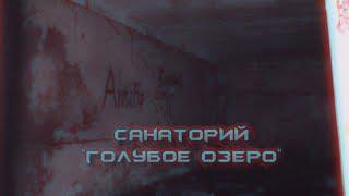 ТРЕЙЛЕР - Санаторий