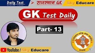 GK Test-13 : Rajasthan GK Test in Hindi,  RPSC , RPSC GK Test, Rajasthan GK History