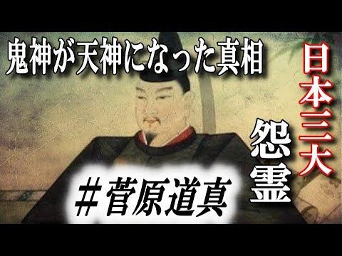 大 怨霊 三 日本