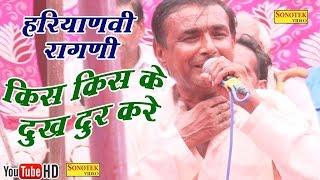 Download किस किस के दुःख दूर करे || Kis Kis Ke Dukh Door Kare || || Haryanvi Ragni MP3 song and Music Video