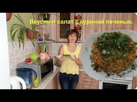 Салат с печенью 9 рецептов с фото Как приготовить салат