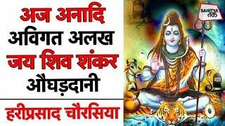 Jai Shiv Shankar Odhardani | अज अनादि अविगत अलख | Hariprasad Chaurasia | Sahitya Tak