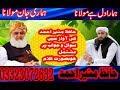 (New Nazam 2018)Hamara Dil Hai Molana Hafiz Muneer Ahmed Sahib