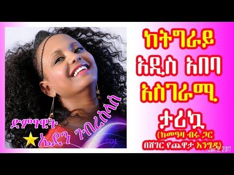 ድምፃዊት ኤደን ገሥላሤ ከትግራይ አዲስ አበባ አስገራሚ ታሪኳ Singer Eden Gebreselassie Sheger  Chewata
