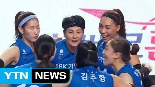 김희진 '트리플 크라운 달성'...IBK기업은행 개막전 승리 / YTN