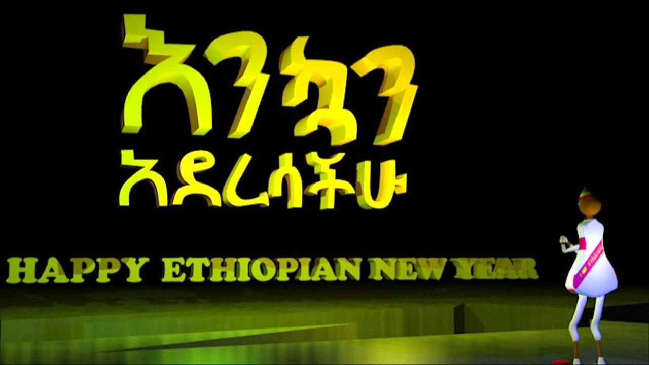 ethiopian new year animation video - YouTube
