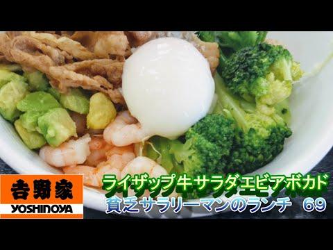 吉野家 ライザップ 牛 サラダ