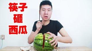 搞点儿乐:挑战用一根筷子将西瓜砸两半,估计得砸个几万下【咽气诺】
