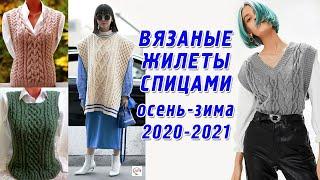 МОДНЫЕ ВЯЗАНЫЕ ЖИЛЕТЫ СПИЦАМИ ДЛЯ ЖЕНЩИН 100 МОДЕЛЕЙ ОСЕНЬ ЗИМА 2020 2021 ВДОХНОВЛЯЕМСЯ ТРЕНДАМИ