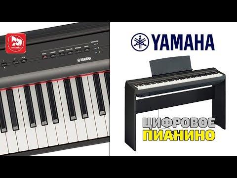 Новое цифровое пианино Yamaha P-125 (новинка 2018)