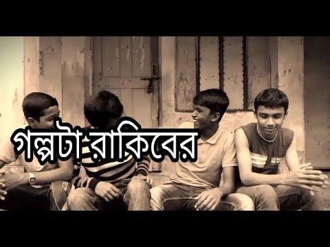 বদলে যাওয়া বন্ধু || bangla new short film|| Dhaka media