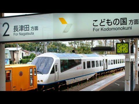 伊豆急×東急リゾート21恩田へ