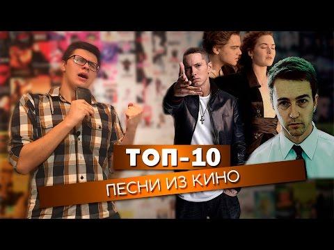 ТОП-10. Песни из кино - Видео онлайн