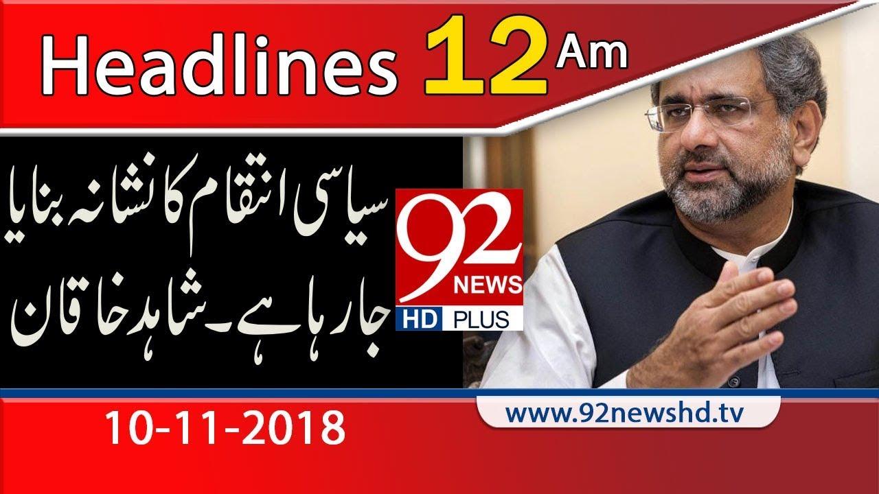 News Headlines | 12:00 AM | 10 Nov 2018 | Headlines | 92NewsHD