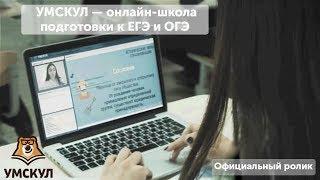 Умскул - онлайн-школа подготовки к ЕГЭ и ОГЭ | Официальный ролик