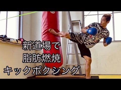 新しい道場で脂肪燃焼キックボクシング【ダイエット】