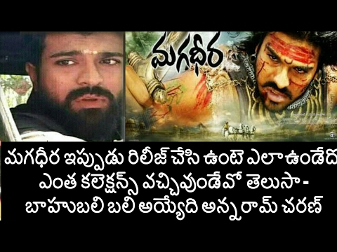 Thumbnail: Ramcharan Magadheera vs Baahubali-2 Collections Prediction | S S Rajamouli | Mega Power Star |