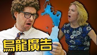 Smosh:烏龍廣告 (WORST COMMERCIAL EVER)【中文字幕】